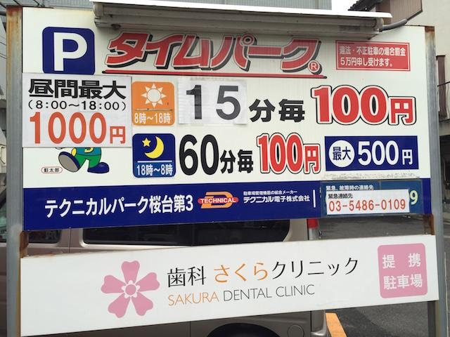 桜台団地交差点(サミット子の対角線)付近にある小規模駐車場