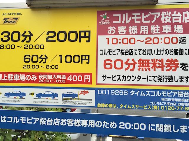 サミットコルモピア桜台店併設 (店内に100円ショップもあり)