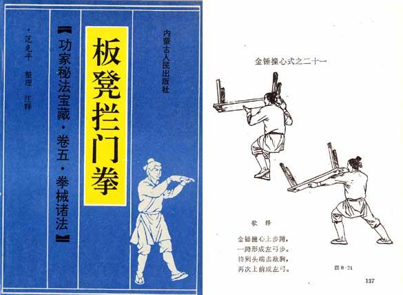 100111kungfu-bench2