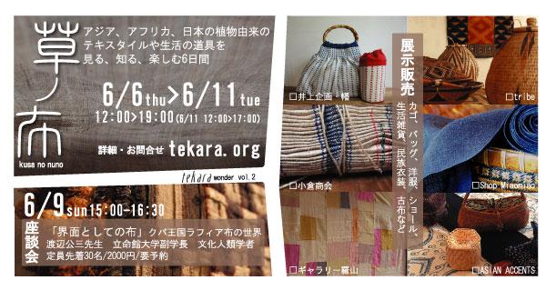 tw2-flyer-a