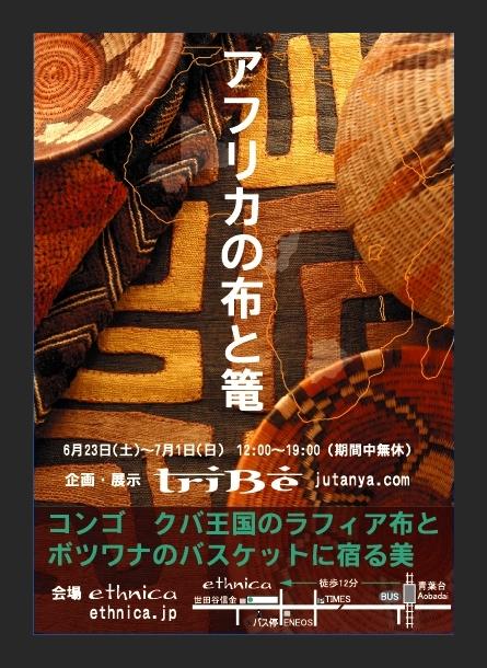 アフリカの布と篭 クバ ラフィア布