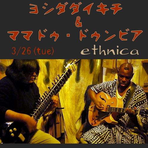 daikichi-mamadou-live