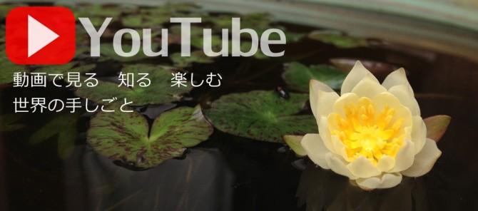 エスニカ YouTubeチャンネル