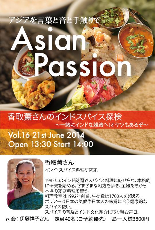 アジアンパッション インドスパイス探検
