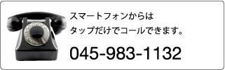 エスニカ045-983-1132へ電話をかける