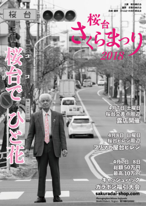 桜台商店会のあのポスター